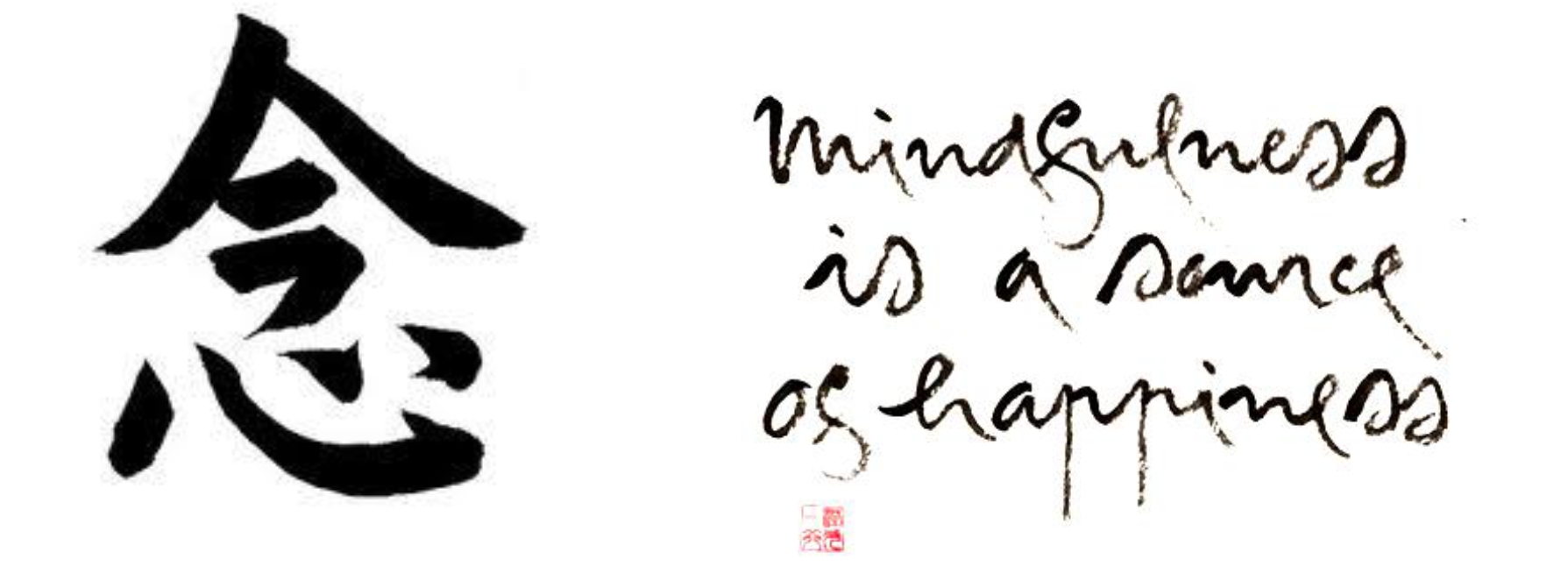 Chinese Character with saying Mindfulness is a Dance of Happiness