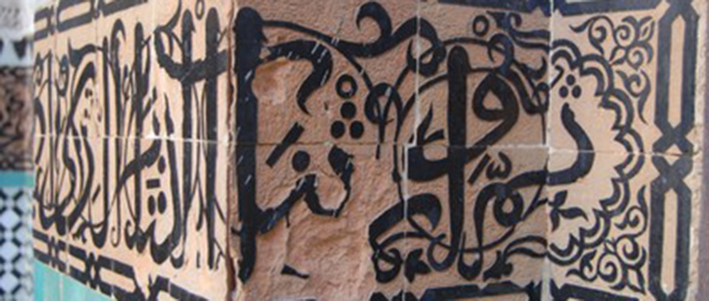 Arabic script on a wall